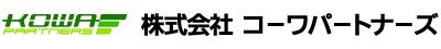 株式会社コーワパートナーズ Logo